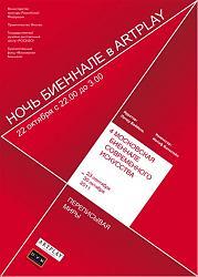 Нажмите на изображение для увеличения.  Название:card biennale night 22.jpg Просмотров:4314 Размер:69.3 Кб ID:20666