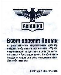 Нажмите на изображение для увеличения.  Название:evrei_listovka-big.jpg Просмотров:241 Размер:192.2 Кб ID:15718
