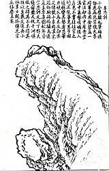 Нажмите на изображение для увеличения.  Название:Камень-Ли-Сы-Сюня2.jpg Просмотров:157 Размер:217.1 Кб ID:22727