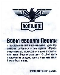 Нажмите на изображение для увеличения.  Название:evrei_listovka-big.jpg Просмотров:242 Размер:192.2 Кб ID:15718