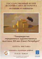 Нажмите на изображение для увеличения.  Название:Афиша Румянцев&#10.jpg Просмотров:10198 Размер:54.9 Кб ID:31061