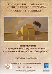 Нажмите на изображение для увеличения.  Название:Афиша Румянцев&#10.jpg Просмотров:10155 Размер:54.9 Кб ID:31061