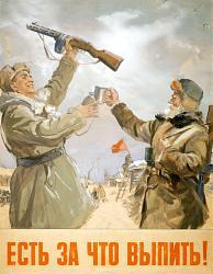 Нажмите на изображение для увеличения.  Название:1Николай Жуков, Виктор Климашин. Плакат Есть за что выпить.jpg Просмотров:122 Размер:96.6 Кб ID:33898