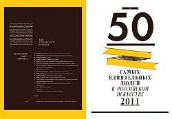 Нажмите на изображение для увеличения.  Название:Top 50_artchronika#10.jpg Просмотров:213 Размер:43.7 Кб ID:22910