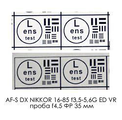 Нажмите на изображение для увеличения.  Название:AF-S DX NIKKOR 16-85 f3,5-5,6G ED VR проба f4,5 ФР 35 мм_2109022.jpg Просмотров:175 Размер:147.7 Кб ID:33740