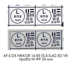 Нажмите на изображение для увеличения.  Название:AF-S DX NIKKOR 16-85 f3,5-5,6G ED VR проба f4 ФР 24 мм_2109020.jpg Просмотров:196 Размер:130.3 Кб ID:33741