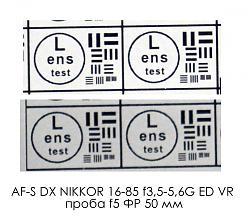 Нажмите на изображение для увеличения.  Название:AF-S DX NIKKOR 16-85 f3,5-5,6G ED VR проба f5 ФР 50 мм.JPG Просмотров:187 Размер:139.0 Кб ID:33742