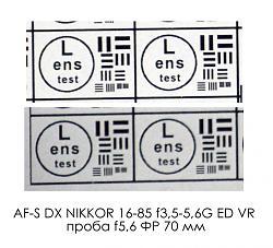 Нажмите на изображение для увеличения.  Название:AF-S DX NIKKOR 16-85 f3,5-5,6G ED VR проба f5.6 ФР 70.JPG Просмотров:181 Размер:139.5 Кб ID:33743