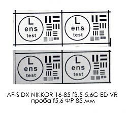 Нажмите на изображение для увеличения.  Название:AF-S DX NIKKOR 16-85 f3,5-5,6G ED VR проба f5.6 ФР 85.JPG Просмотров:171 Размер:133.9 Кб ID:33744