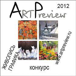 Нажмите на изображение для увеличения.  Название:ArtPreview2012 copy.jpg Просмотров:2946 Размер:74.7 Кб ID:25271