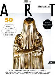 Нажмите на изображение для увеличения.  Название:ARTchronica_2012_06.jpg Просмотров:323 Размер:115.2 Кб ID:30780